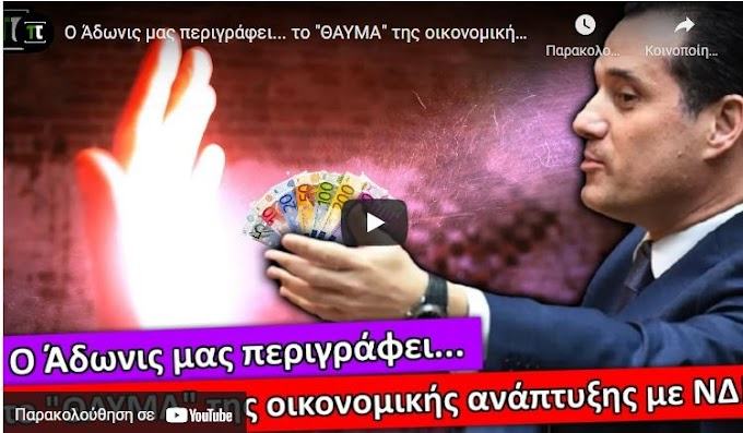 """Ο Άδωνις μας περιγράφει… το """"ΘΑΥΜΑ"""" της οικονομικής ανάπτυξης με ΝΔ! [VIDEO]"""