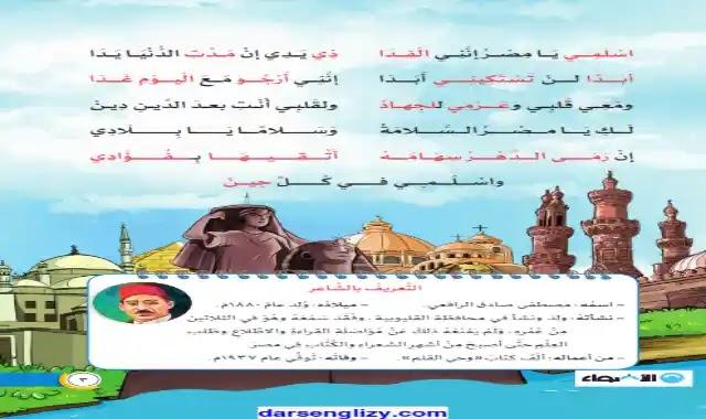 شرح كتاب الاضواء لنشيد اسلمي يا مصر لمصطفى صادق الرافعى للصف الرابع الابتدائى الترم الاول 2022
