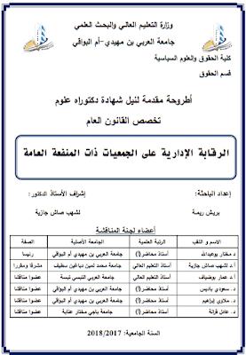 أطروحة دكتوراه: الرقابة الإدارية على الجمعيات ذات المنفعة العامة PDF