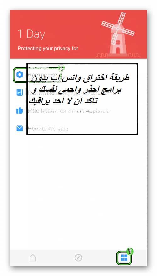 تعيين كلمة مرور لـ WhatsApp