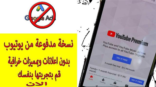 النسخة المدفوعة من تطبيق اليوتيوب youtube premium بدون اعلانات ومميزات خرافية