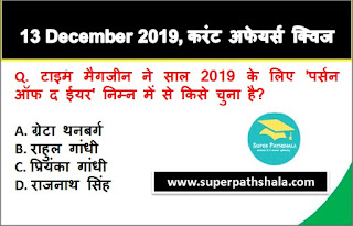 Daily Current Affairs Quiz in Hindi 13 December 2019