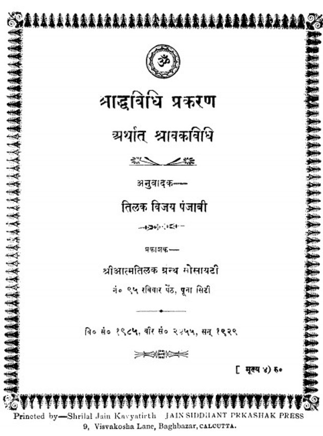shradh-vidhi-prakran-tilak-vijay-punjabi-श्राद्धविधि-प्रकरण-तिलक-विजय-पंजाबी