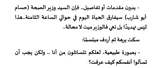 رواية المُنَجِم محمد رجب