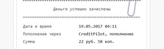 Скриншот выплаты № 2