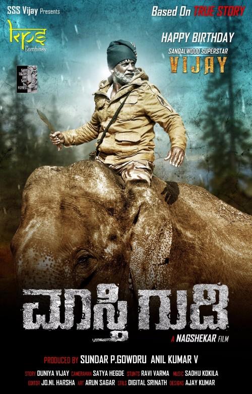 Maasthi Gudi 2017 Kannada 300mb Movie DVDScr Download 700MB