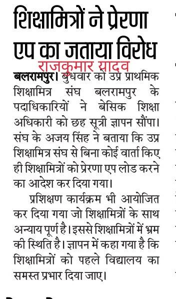shiksha mitra against prerna mobile app शिक्षामित्रों ने प्रेरणा ऐप का जताया विरोध, शिक्षामित्र सुप्रीमो जितेंद्र शाही के मंसूबो पर पानी फेर रहे बलरामपर के शिक्षा मित्र