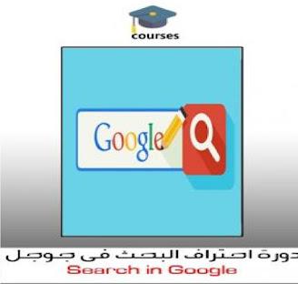تحميل كورس احتراف البحث فى جوجل - Search in Google