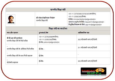 bharat-ka-shiksha-mantri-kaun-hai