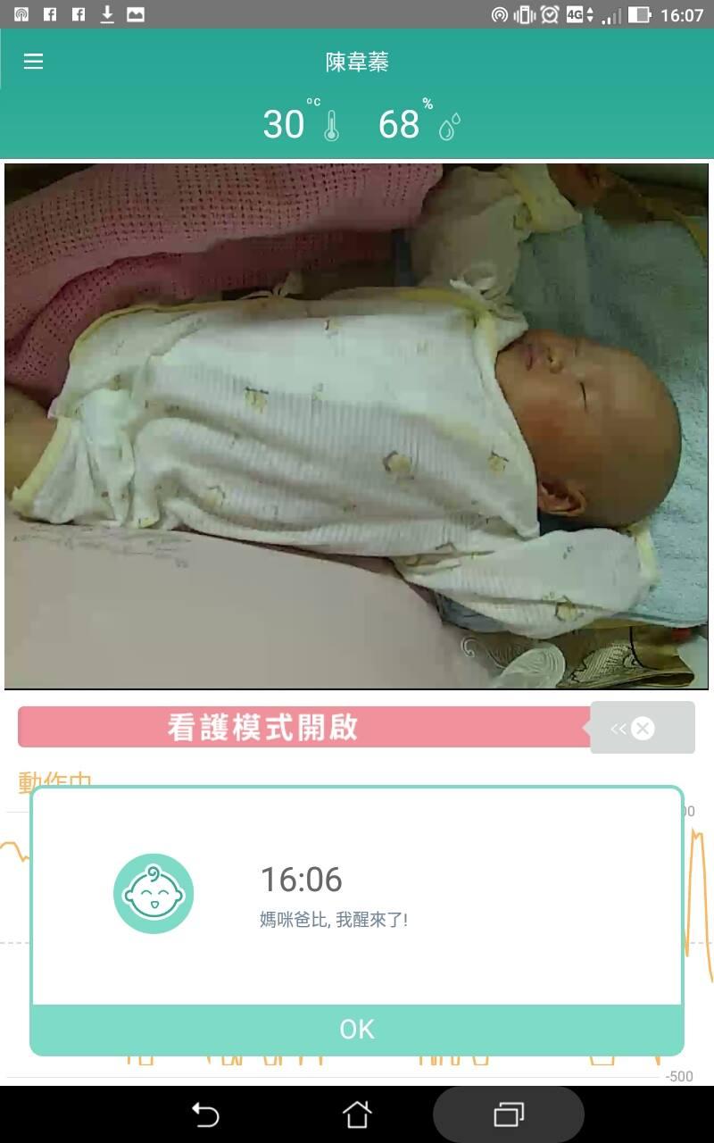 陪伴你的寶寶監視器infani