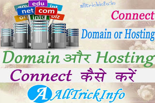 Domain or Hosting, Domain or Hosting Connect, Domain or Hosting Connect कैसे करें, Hosting or Domain