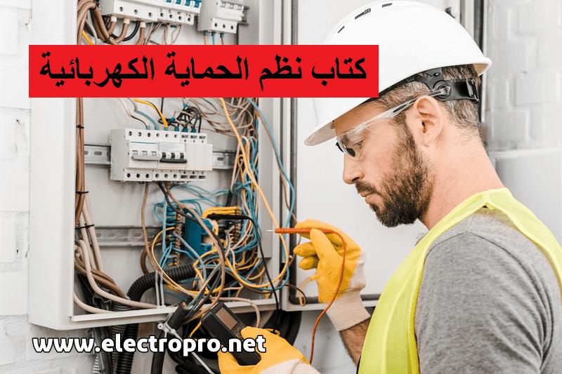 كتاب نظم الحماية الكهربائية