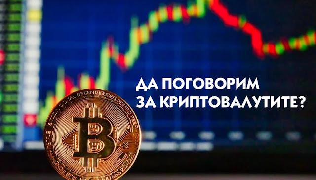 Кои криптовалути са предпочитани от български потребители?