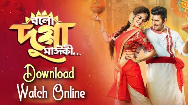 BOLO DUGGA MAIKI - Full Movie Download & Watch Online Free