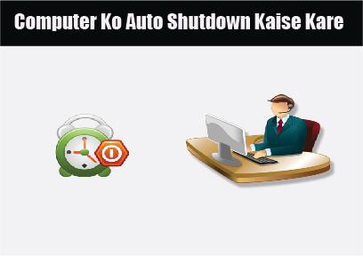 computer-ko-auto-shutdown-kaise-kare