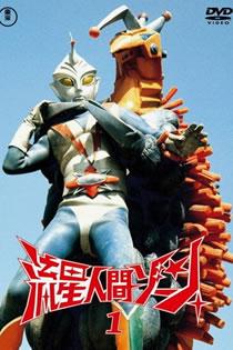 Ryusei Ningen Zone
