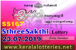 "KeralaLotteries.net, ""kerala lottery result 23.07.2019 sthree sakthi ss 167"" 23th July 2019 result, kerala lottery, kl result,  yesterday lottery results, lotteries results, keralalotteries, kerala lottery, keralalotteryresult, kerala lottery result, kerala lottery result live, kerala lottery today, kerala lottery result today, kerala lottery results today, today kerala lottery result, 23 7 2019, 23.07.2019, kerala lottery result 23-7-2019, sthree sakthi lottery results, kerala lottery result today sthree sakthi, sthree sakthi lottery result, kerala lottery result sthree sakthi today, kerala lottery sthree sakthi today result, sthree sakthi kerala lottery result, sthree sakthi lottery ss 167 results 23-7-2019, sthree sakthi lottery ss 167, live sthree sakthi lottery ss-167, sthree sakthi lottery, 23/7/2019 kerala lottery today result sthree sakthi, 23/07/2019 sthree sakthi lottery ss-167, today sthree sakthi lottery result, sthree sakthi lottery today result, sthree sakthi lottery results today, today kerala lottery result sthree sakthi, kerala lottery results today sthree sakthi, sthree sakthi lottery today, today lottery result sthree sakthi, sthree sakthi lottery result today, kerala lottery result live, kerala lottery bumper result, kerala lottery result yesterday, kerala lottery result today, kerala online lottery results, kerala lottery draw, kerala lottery results, kerala state lottery today, kerala lottare, kerala lottery result, lottery today, kerala lottery today draw result,"