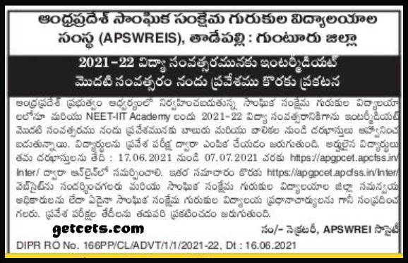 AP gurukulam inter admissions 2021-2022 apswreis bg inter cet
