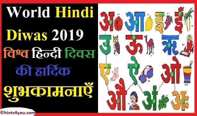 World Hindi Day 2019: Today is the World Hindi Day