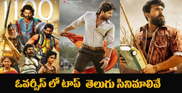 top-5-telugu-movies-overseas