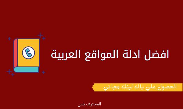 كيفية اضافة الموقع في أدلة المواقع العربية  باك لينك مجاني