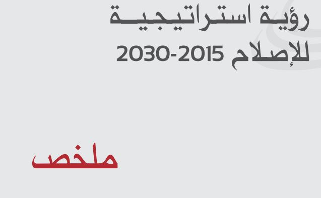 هام ملخص الرؤية الاستراتيجية للإصلاح 2015-2030