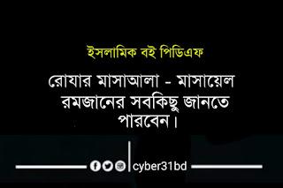 রোযার মাসআলা মাসায়েল বই -  PDF by cyber31bd.com