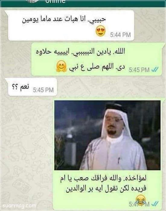 حالات واتس مضحكه مصريه 6   Egyptian funny WhatsApp status 6