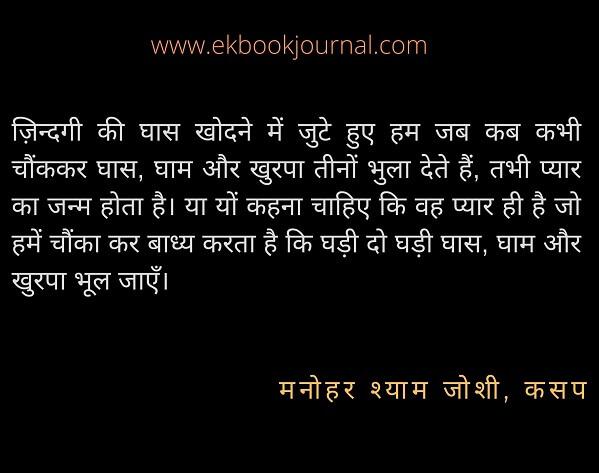 मनोहर श्याम जोशी   कसप   हिन्दी कोट्स