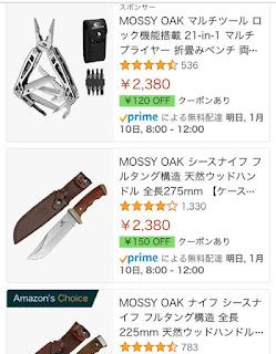 Mossyoak の商品群