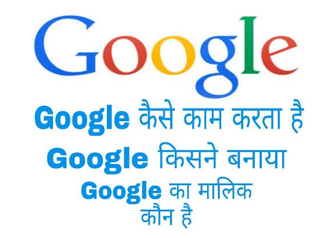 Google Kaise kaam karta hai - Google किसने बनाया - पूरी जानकारी