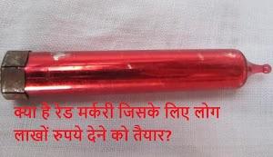 क्या है रेड मर्करी जिसके लिए लोग लाखों रुपये देने को तैयार?
