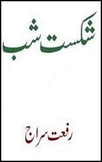E DOWNLOAD SHEHR NOVEL YARAN BY RIFFAT PDF SIRAJ