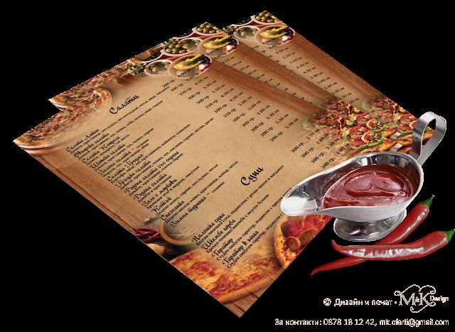 печат на бланки, фонове, шаблон, хартия за принтер, цветна хартия А4, примерни менюта, образец на меню за ресторант, как се прави меню, готови менюта, меню с готови фонове, меню за пица, менюта за ресторанти, меню за напитки, евтини менюта,  джобове за меню, бланки за менюта, фон за меню, шаблон за меню, бързи менюта, дизайн и предпечат меню пица