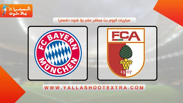 موعد مباراة اوجسبورج و البايرن اليوم 19-10-2019 في الدوري الالماني
