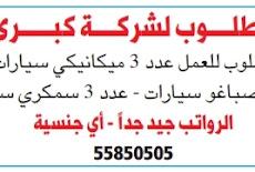 وظائف جريدة الوسيط القطرية في قطر (الاثنين ، 20 يوليو ، 2020).