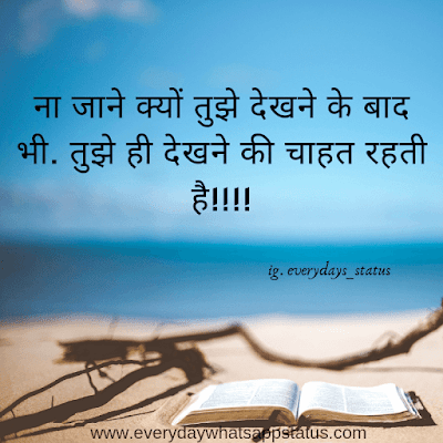 True Love Thought in Hindi | Everyday Whatsapp Status | Romantic Thought in Hindi