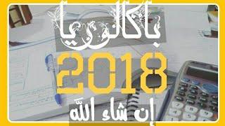 لوائح بأسماء المترشحين لاجتياز باك 2018