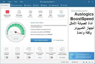Auslogics BoostSpeed 11 أداة الصيانة الأمثل لجهاز الكمبيوتر وقفة واحدة