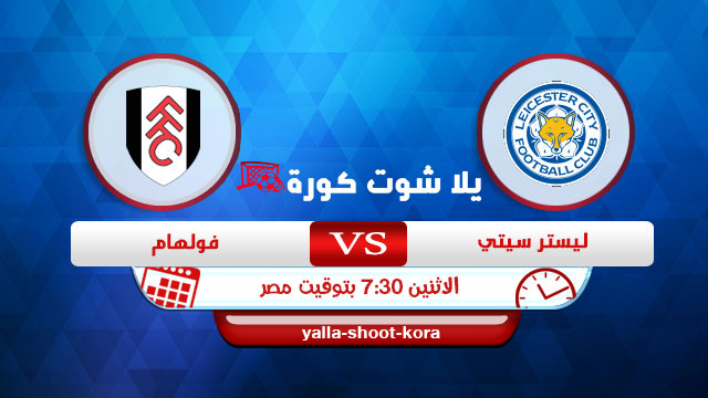 leicester-vs-fulham