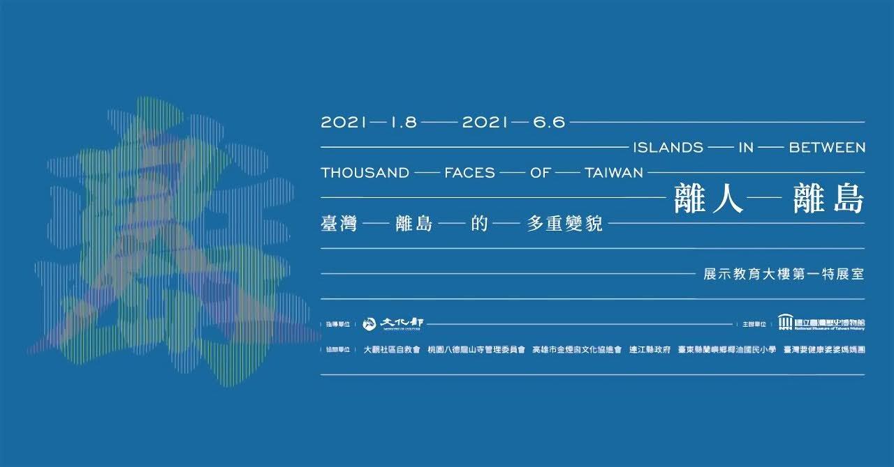 離人.離島:臺灣離島的多重變貌|活動