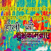 Happy Holi Hindi Shayari Images, Holi Wishes Pictures