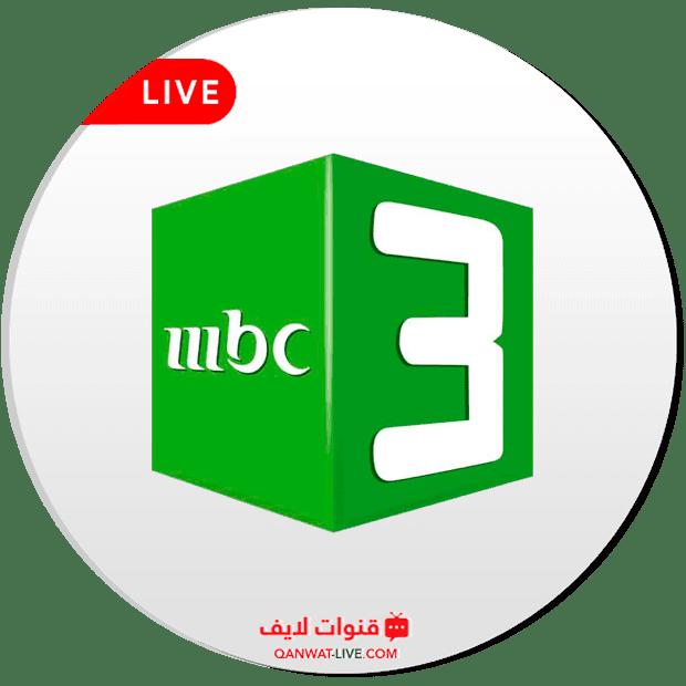 مشاهدة قناة MBC 3 بث مباشر
