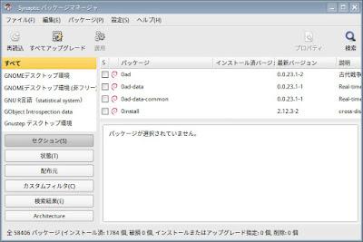 Q4OS Synapticパッケージマネージャ