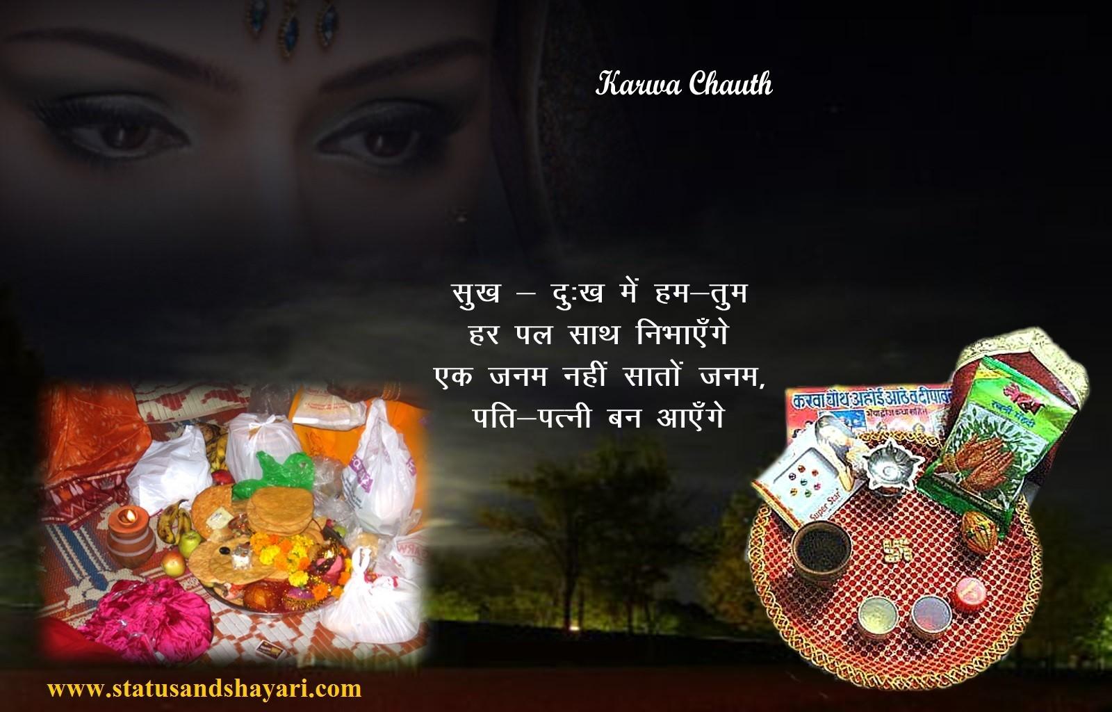 happy karwachauth