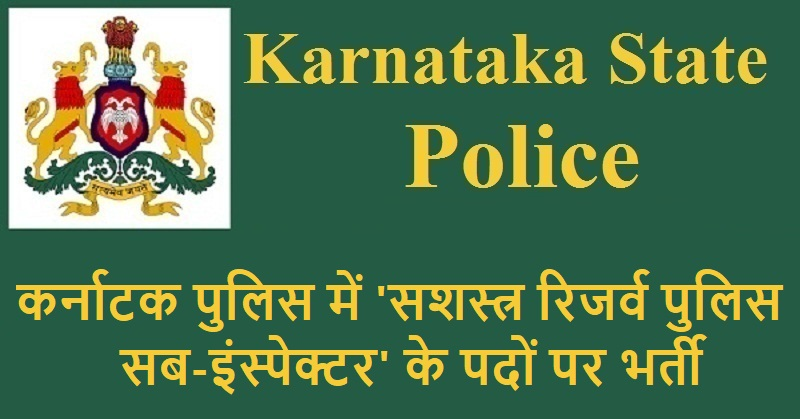 Karnataka Police Recruitment 2019