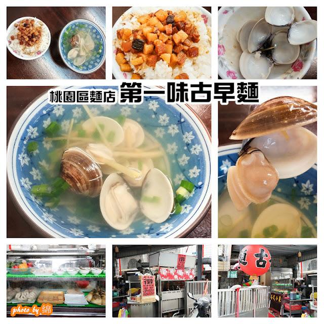 【桃園小吃】第一味古早麵-巷弄內人氣古早味小麵店
