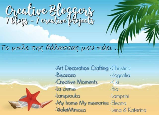 creative bloggers καλοκαίρι