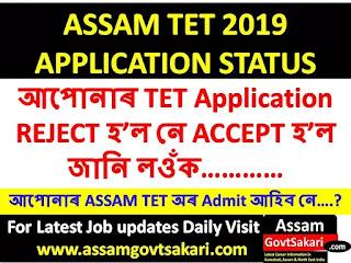 Assam TET 2019 Online Application Status