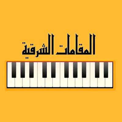 يوفر لك هذا التطبيق إمكانية التعرف على المقامات الأساسية للموسيقى الشرقية مع الإرتجال والاطلاع على خصوصيات المقام : عوارضه ، عقوده وأمثلة لكل مقام.